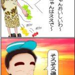 三重県の潮干狩りは楽しい「4コマ漫画」