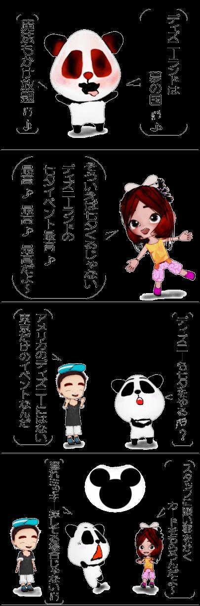 ディズニー七夕ディズが楽しい!「4コマ漫画」