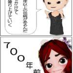 博多山笠のスケジュールが知りたい!「4コマ漫画」