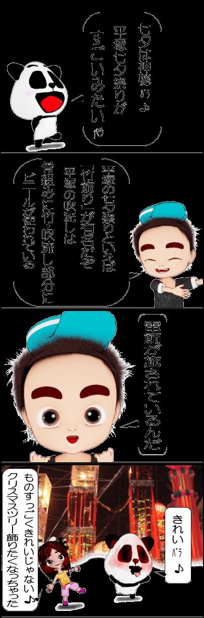 平塚七夕祭りの注目ポイント!「4コマ漫画」