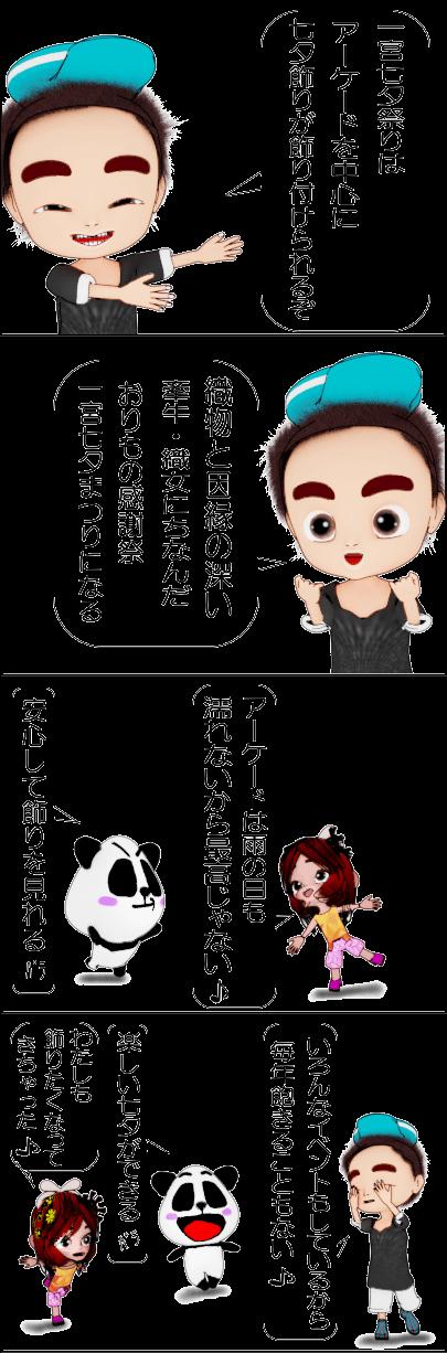 一宮七夕祭りは必見!「4コマ漫画」