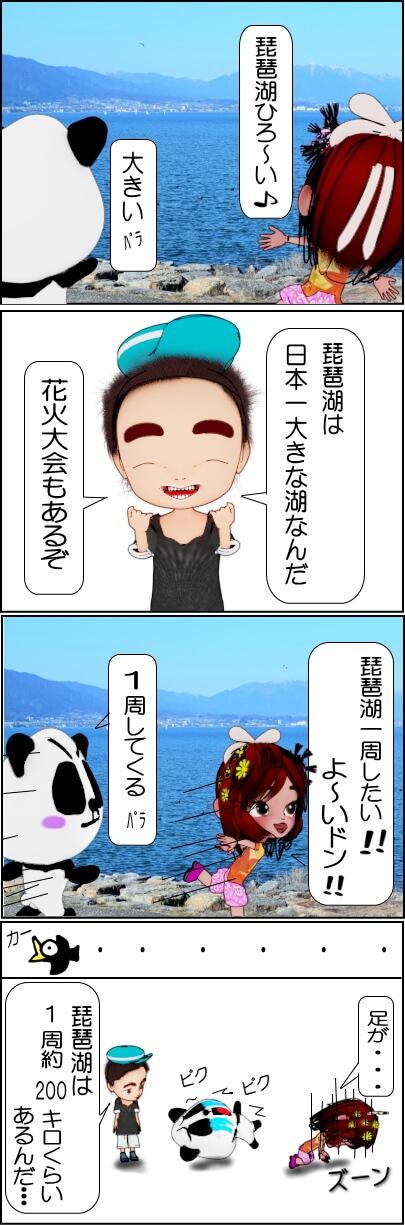琵琶湖花火大会のスポットはどこ?「4コマ漫画」