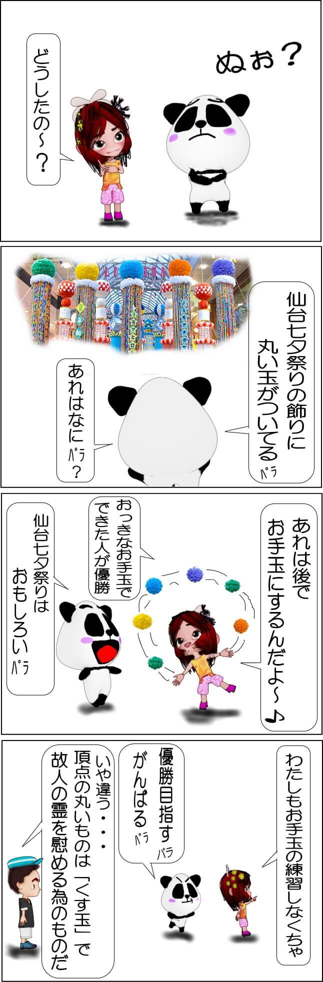 仙台七夕祭りの飾りが凄い!「4コマ漫画」