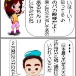 隅田川花火大会の準備「4コマ漫画」