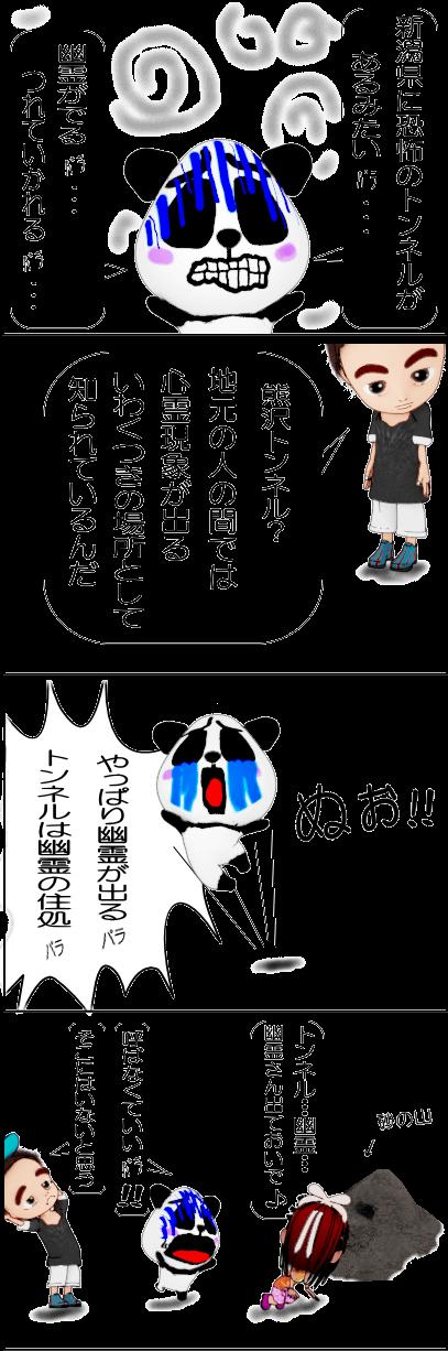 熊沢トンネルの心霊とは?「4コマ漫画」