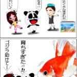 卵を産んだ金魚の育て方「2コマ漫画」