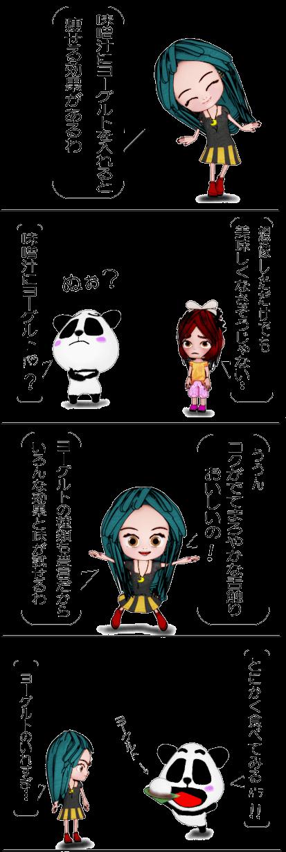 ヨーグルトと味噌汁のコラボレーション!「4コマ漫画」