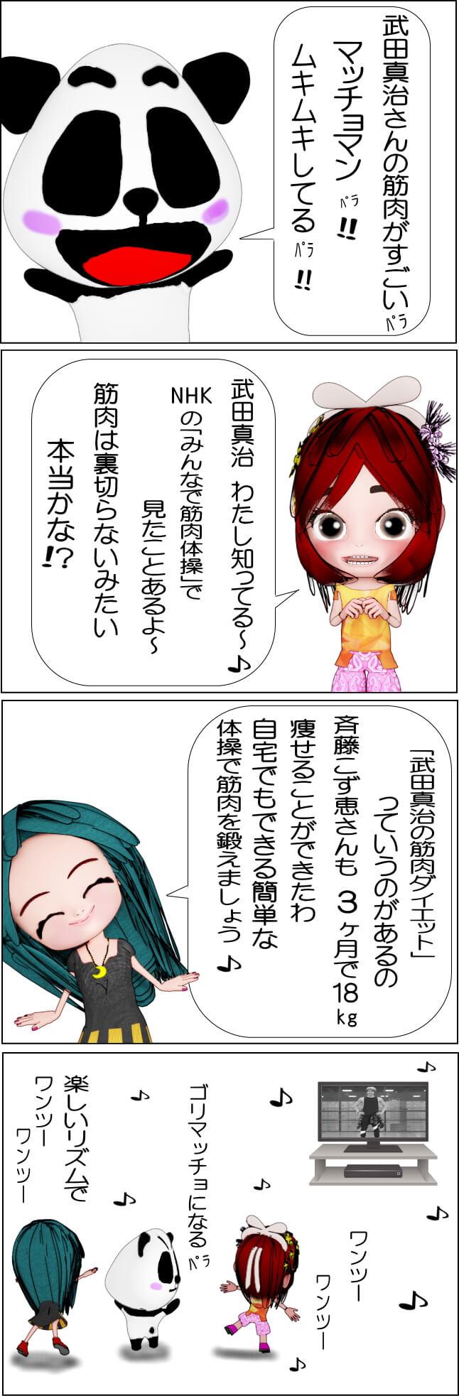 武田真治の筋肉ダイエットってなに?「4コマ漫画」