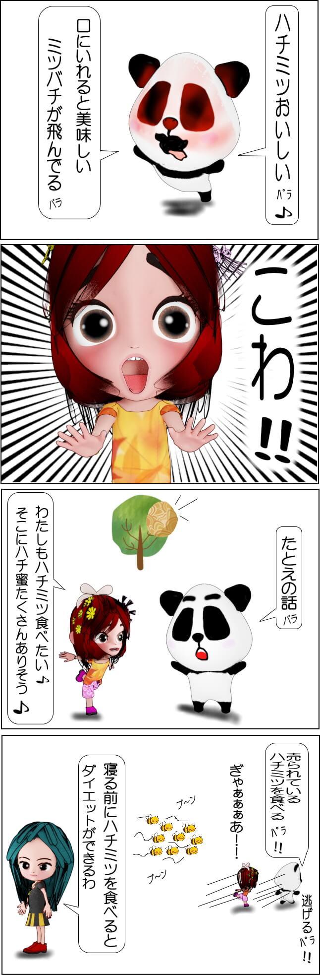 ハチミツを寝る前に食べると痩せる!「4コマ漫画」