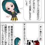杉田かおるも糖質制限ダイエットで痩せた!「4コマ漫画」