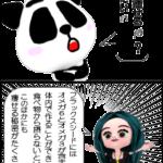 亜麻仁油には痩せる効果がある「4コマ漫画」