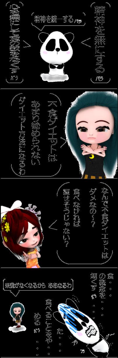 榎木孝明が不食?「4コマ漫画」