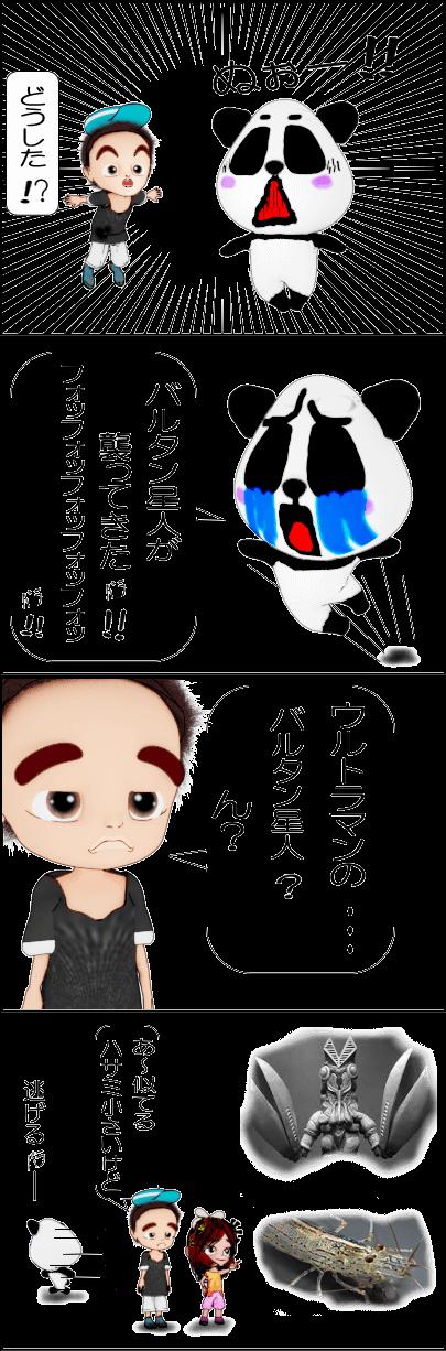 ヤマトヌマエビは危険?「4コマ漫画」