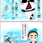 金魚の冬越し「2コマ漫画」