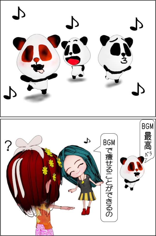 BGMでダイエット!2コマ漫画