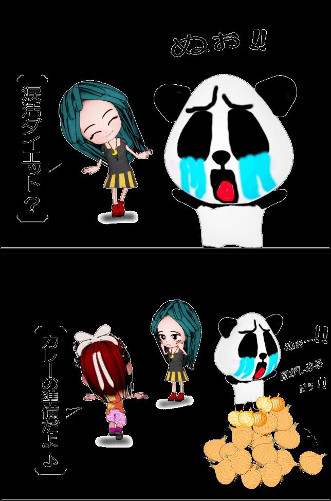 涙活ダイエットの2コマ漫画